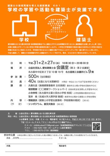 190227名古屋名東支部_地域貢献委員会_連続講座1_チラシ.jpg
