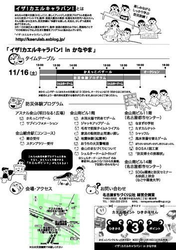 191116イサ_!カエルキャラハ_ン!inかなやま_チラシ_ura (1).jpg