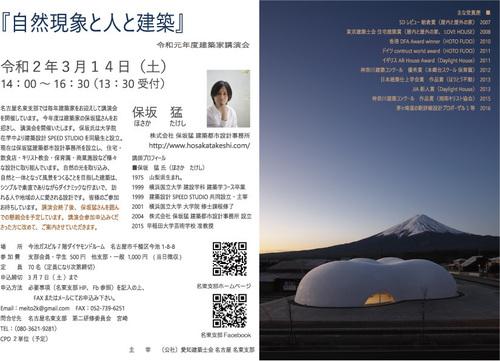 20190116保坂-猛-A4-フライヤ.jpg