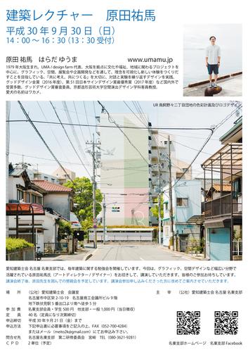30年度建築レクチャー(原田氏)フライヤー修正.jpg