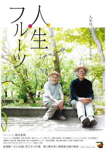 チラシ_表(人生フルーツ).jpg