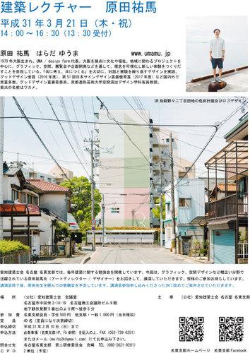 原田祐馬-A4-フライヤーCS2修.jpg