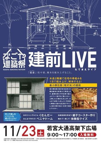 建前LIVE_表 (1).jpg