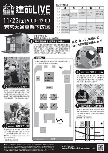 建前LIVE_裏 (1).jpg