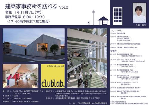 建築家事務所を訪ねるVol.2校正1007.jpg